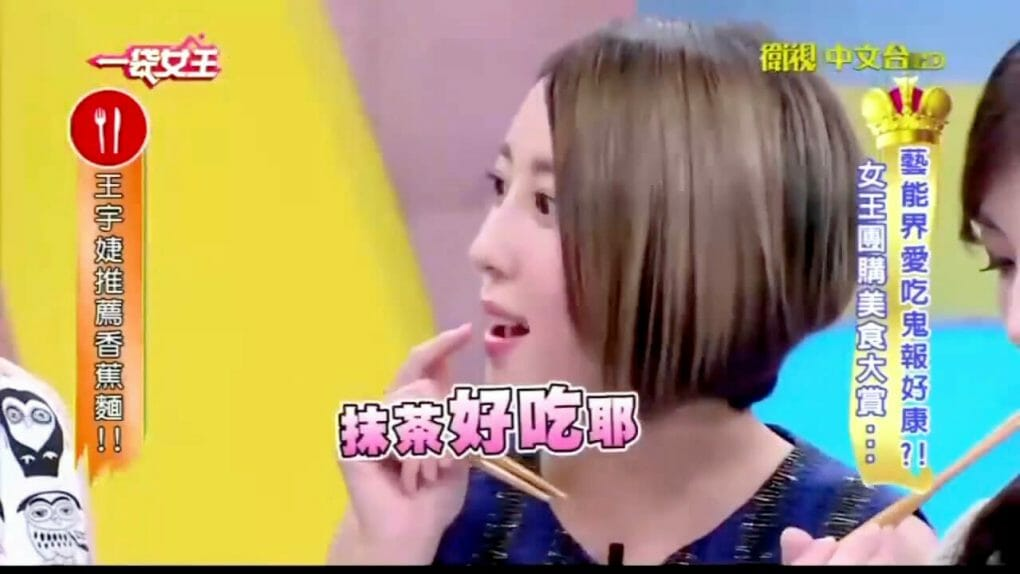 《一袋女王》王宇婕推薦創意麵食三風製麵香蕉麵、抹茶麵 - 19