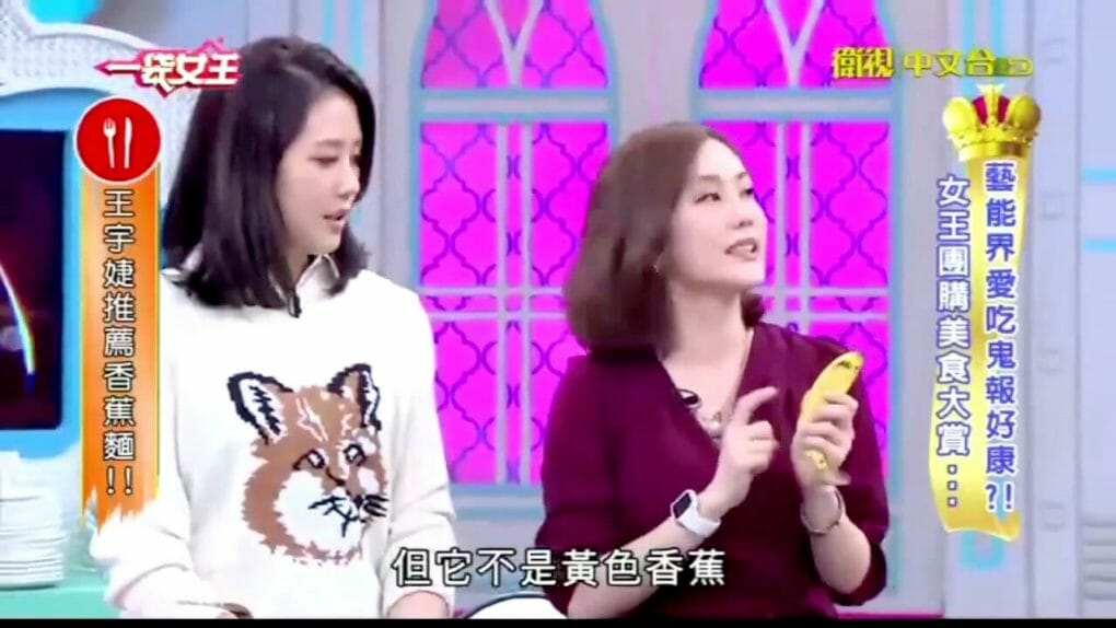 《一袋女王》王宇婕推薦創意麵食三風製麵香蕉麵、抹茶麵 - 9