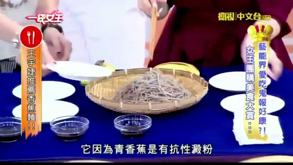 《一袋女王》王宇婕推薦創意麵食三風製麵香蕉麵、抹茶麵 - 7