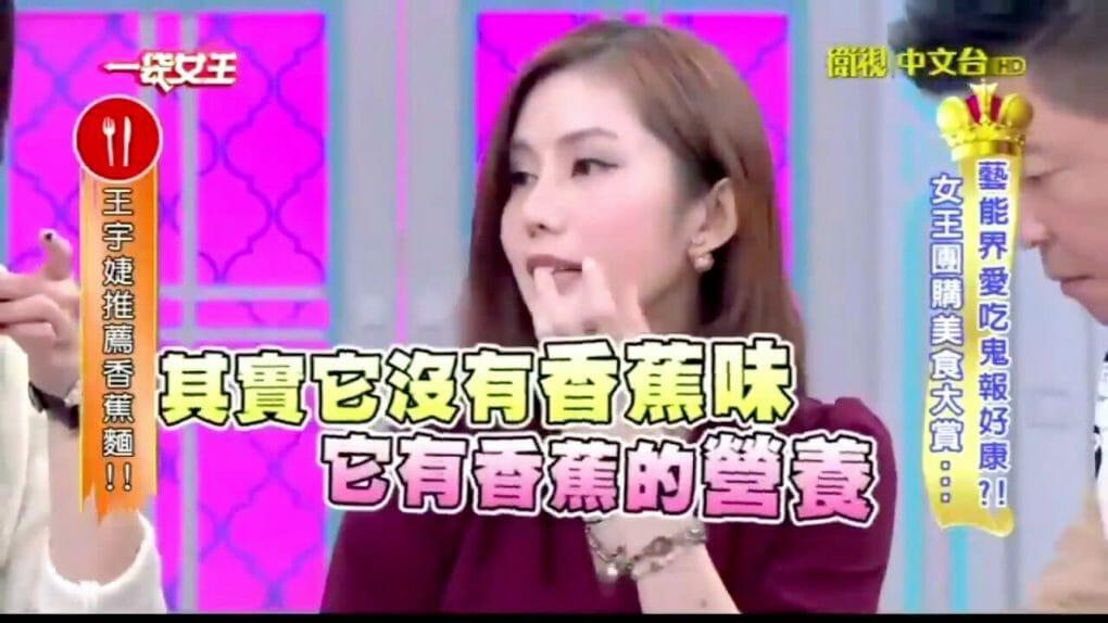 《一袋女王》王宇婕推薦創意麵食三風製麵香蕉麵、抹茶麵 - 14