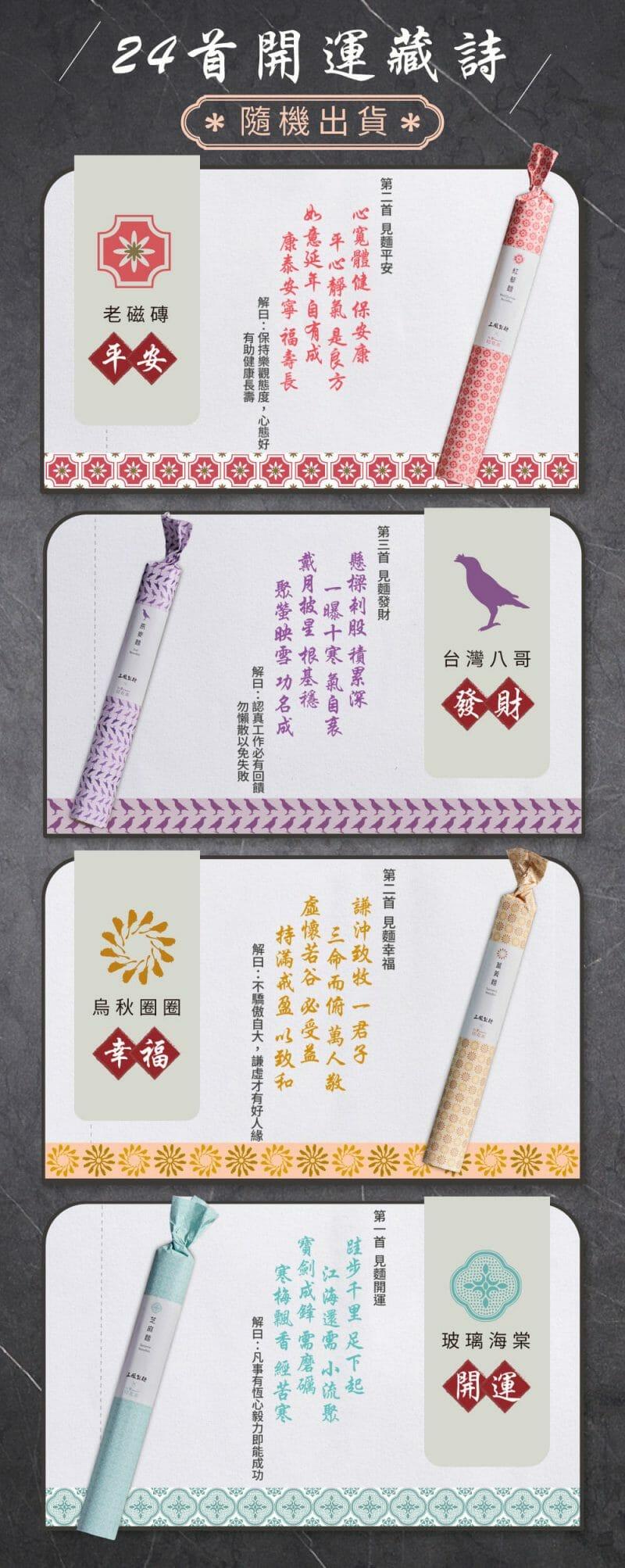 印花樂聯名【好運詩房麵】免運過年禮盒,2020銷售冠軍 - 9