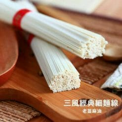 老薑麻油乾麵線 - 10