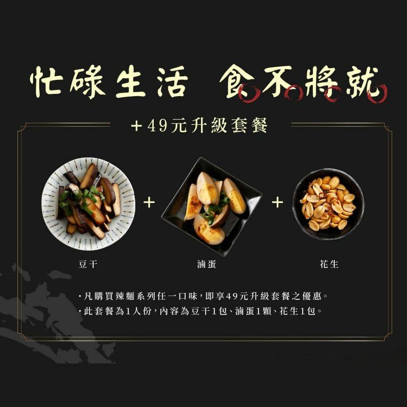 辣麵3口味乾拌麵免運組 - 19