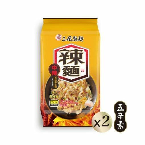 波浪寬拌麵(香蒜黃金椒) - 7