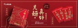 【見麵。真好】麵線禮盒新春上市! - 12