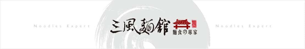 三風麵館品牌故事 - 7