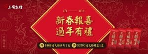 1/1-2/18『新春報喜。過年有禮』滿額送 - 36