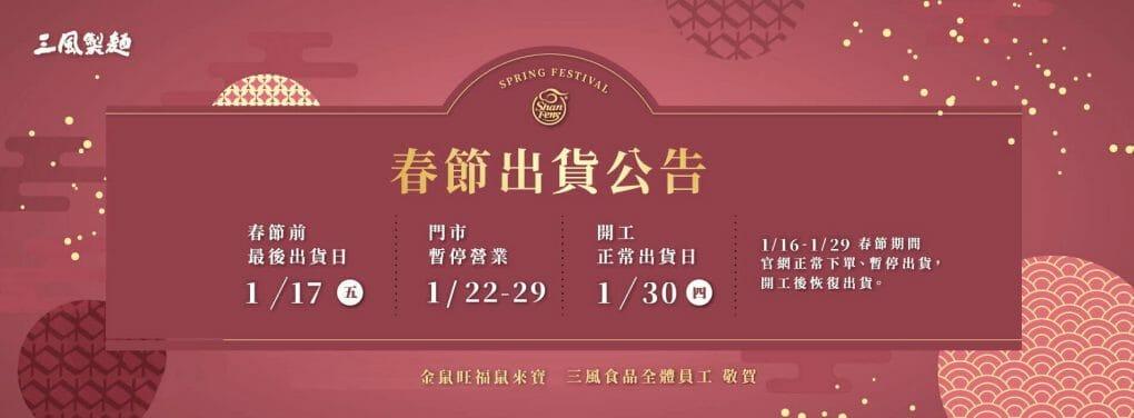 2020庚子年|農曆年節期間出貨公告 - 7
