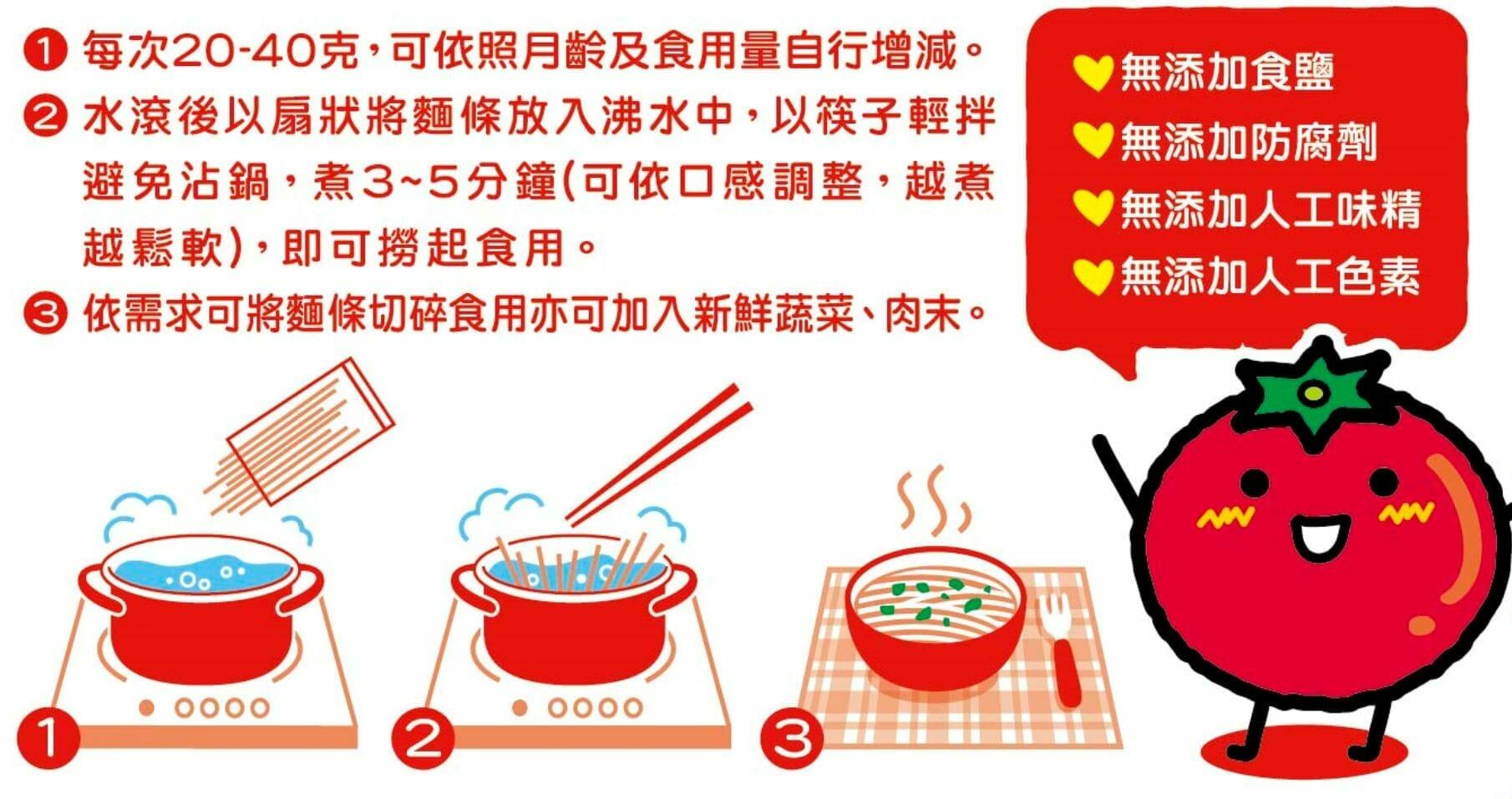 穗穗康健寶寶麵 台灣製的無鹽寶寶麵線 - 27