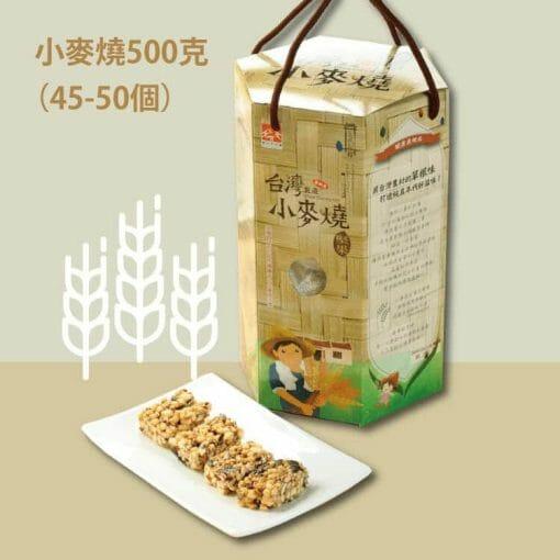限量現貨-台灣小麥燒桶 - 8