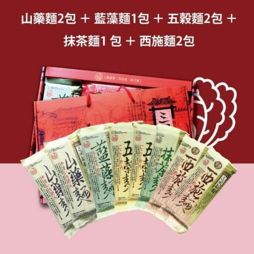 三風麵館養生精緻禮盒 - 10