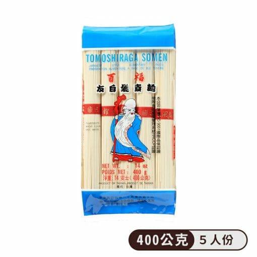 百福友白髮素麵 - 4