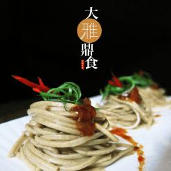 大雅鼎食紅薏仁麵 - 10
