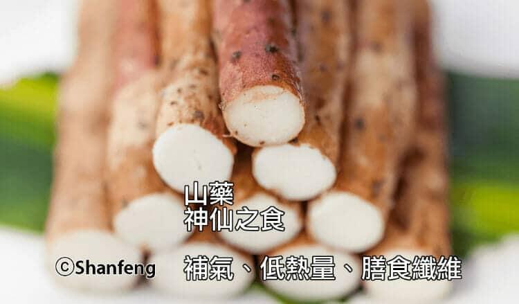 山藥麵 - 10