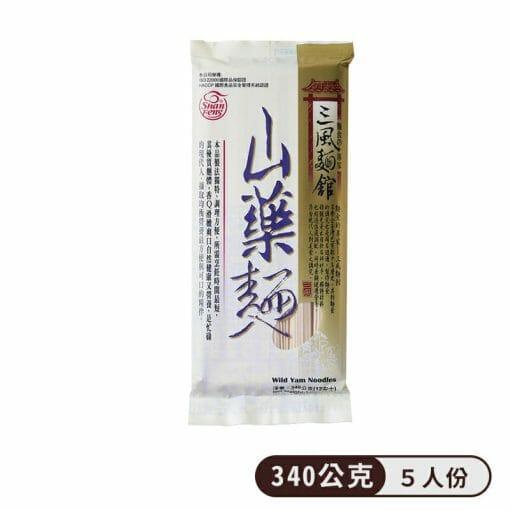 山藥麵 - 7