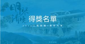 2019年11月三風製麵×美安大會開獎 - 10
