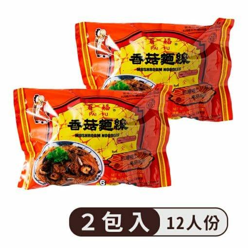 百福香菇麵線(全素)2入組 - 4