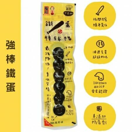 【加購】鐵蛋棒球隊(鵪鶉蛋6粒/包) 第二件9折 福記 - 7