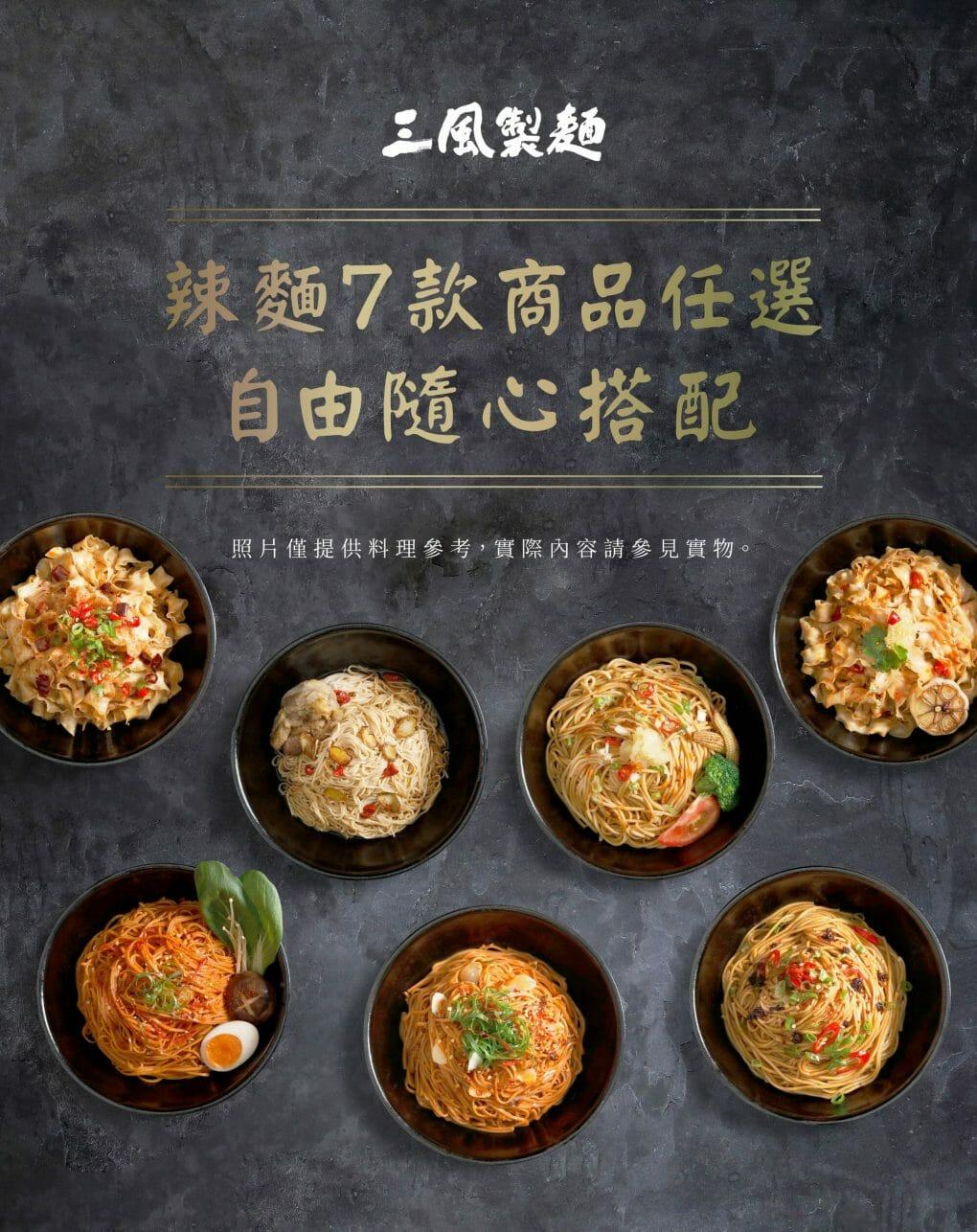三風製麵辣麵任選組 - 8