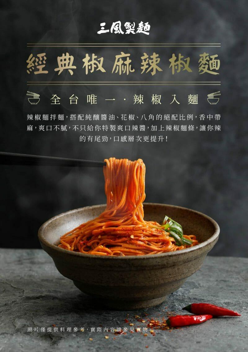 辣椒乾拌麵(椒麻原味) - 9