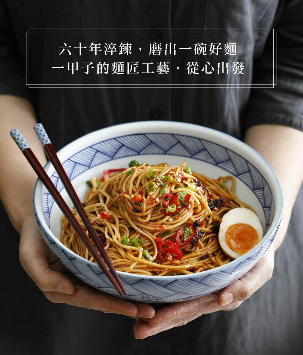 辣椒乾拌麵(椒麻原味) - 7