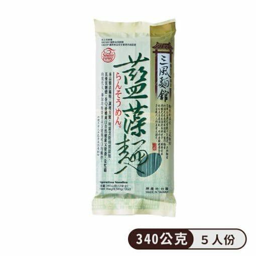 藍藻麵 - 4