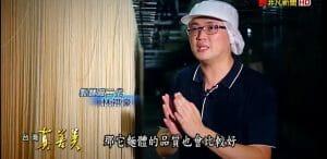 """非凡新聞台《台灣真善美》電視報導,老麵廠的""""創新麵條"""" - 14"""