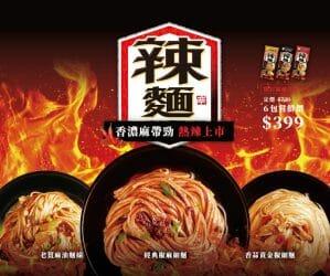 7月份優惠活動 - 辣麵新品優惠活動只到7/31 - 15