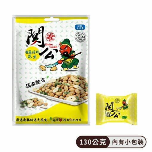 關公香蔥蒜片花生 - 7