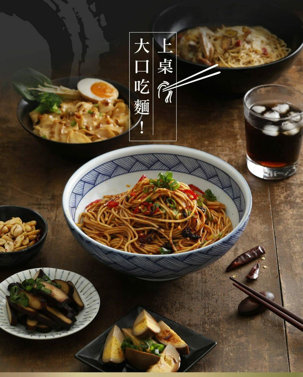 波浪寬拌麵(香蒜黃金椒) - 18