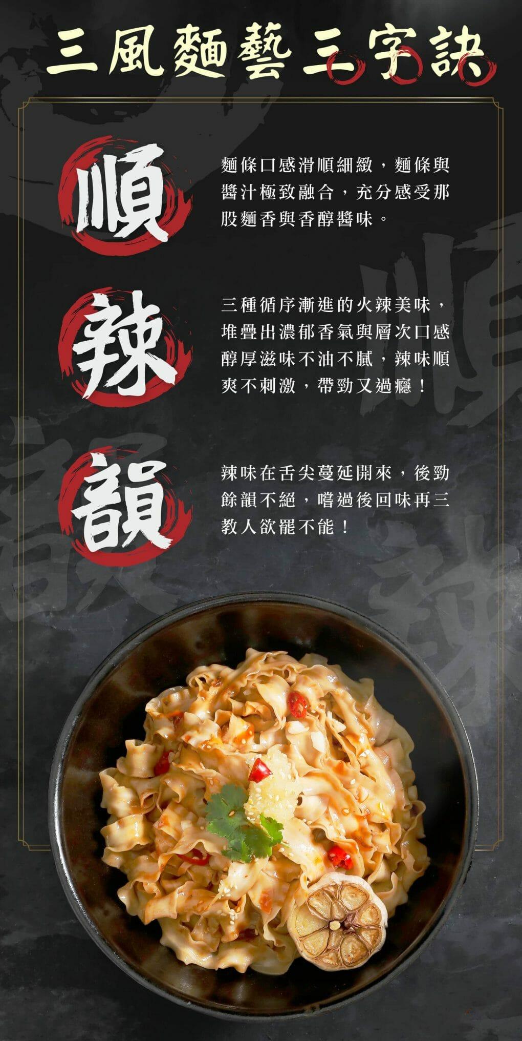 波浪寬拌麵(香蒜黃金椒) - 8