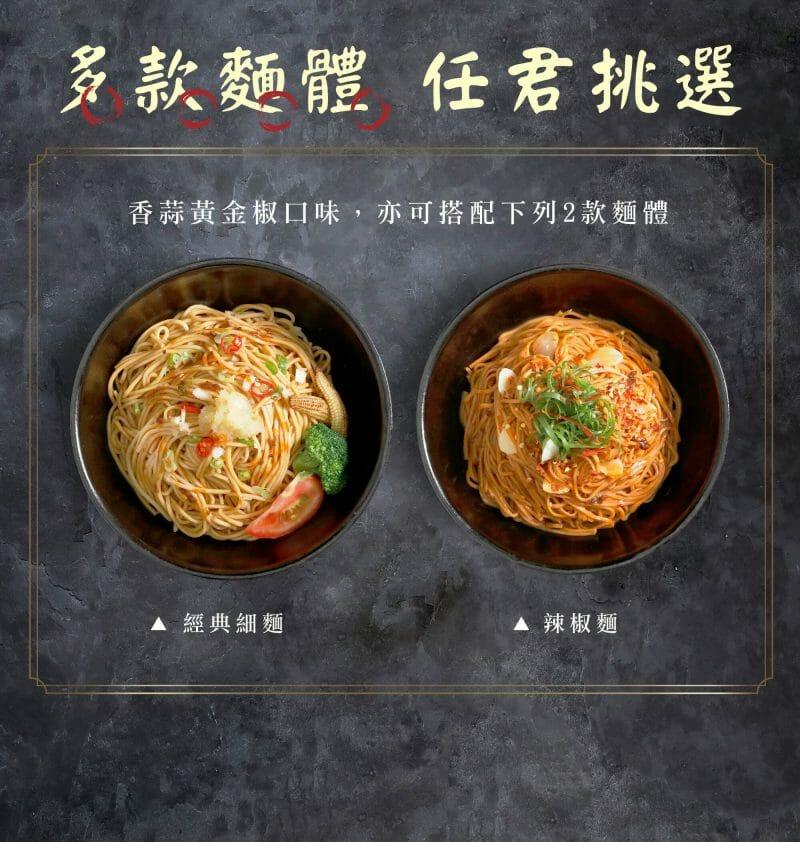 波浪寬拌麵(香蒜黃金椒) - 13