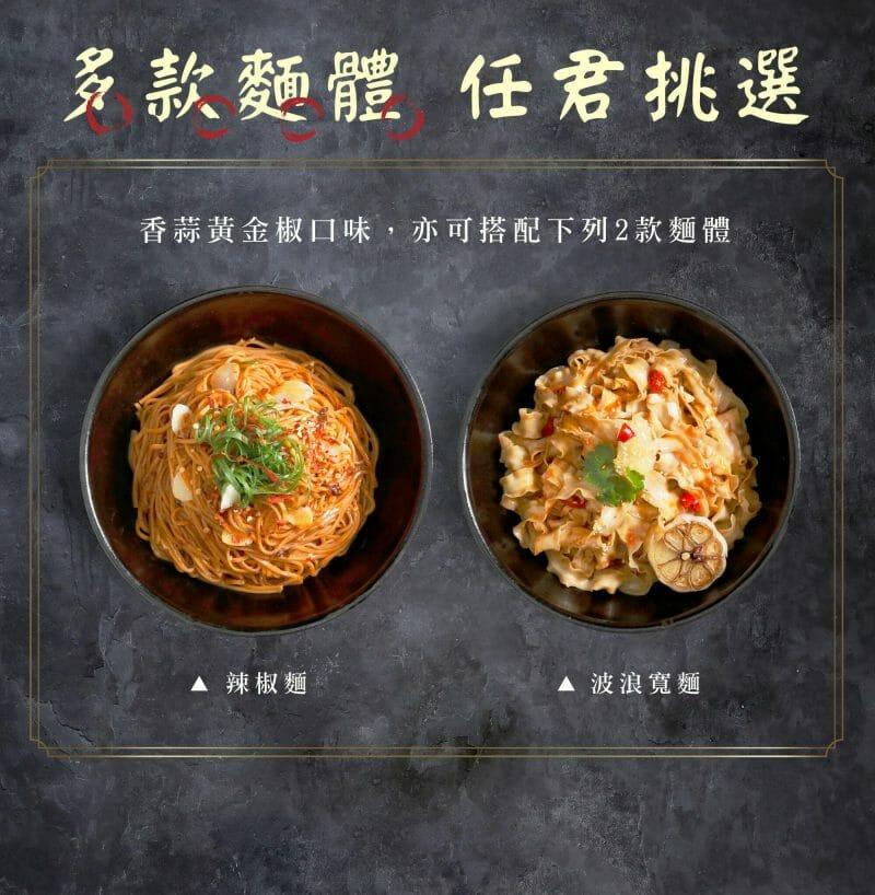 經典細拌麵(香蒜黃金椒) - 11