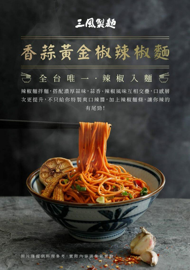 辣椒乾拌麵(香蒜黃金椒) - 9