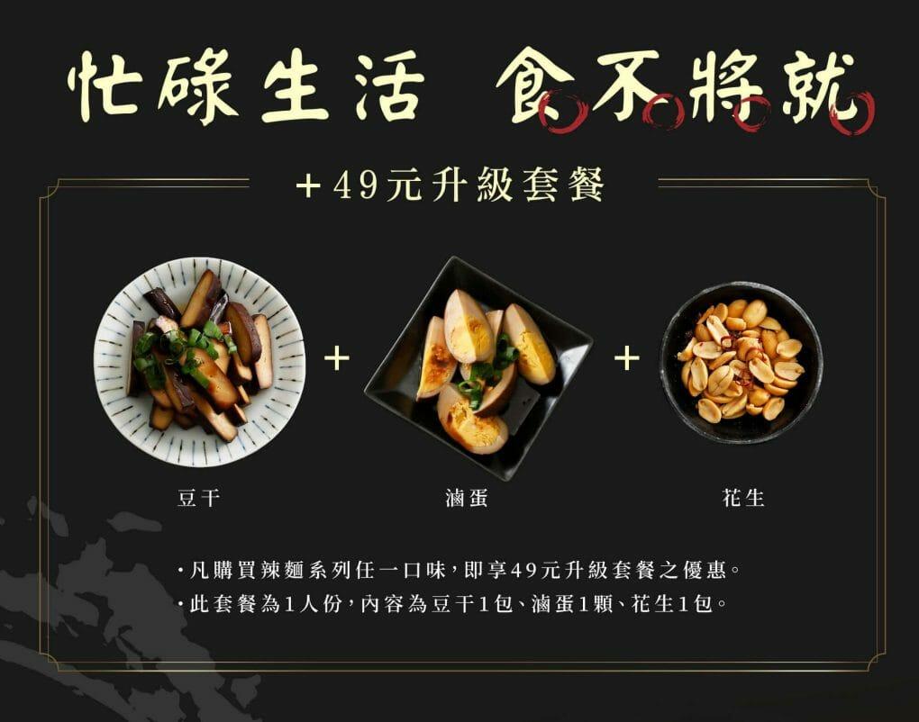 辣椒乾拌麵(香蒜黃金椒) - 16