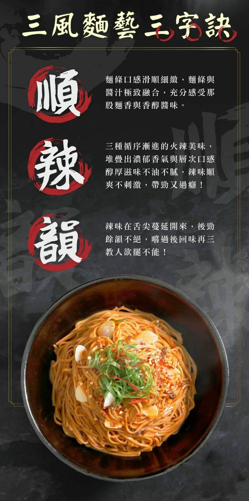 辣椒乾拌麵(香蒜黃金椒) - 11