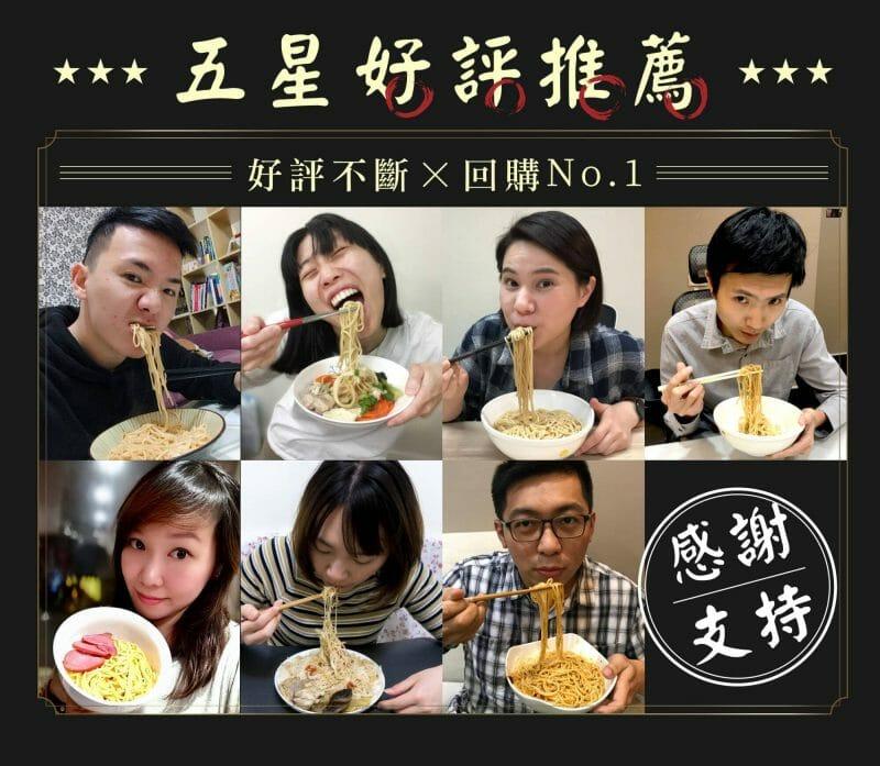 辣椒乾拌麵(香蒜黃金椒) - 19