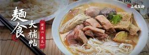 『麵食大補帖』- 健康IN.寒氣OUT - 12