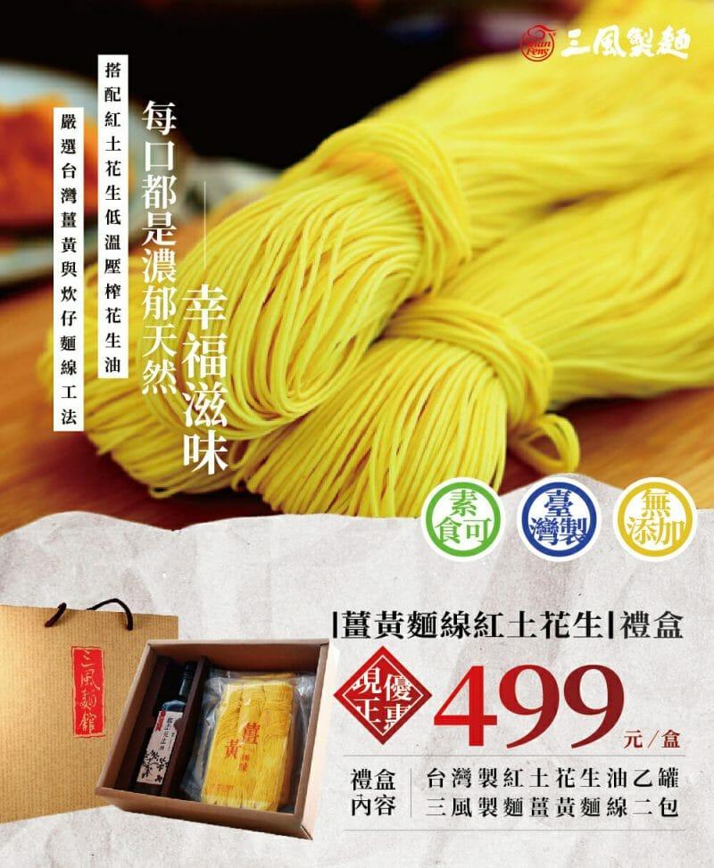 薑黃麵線紅土花生油禮盒 - 10