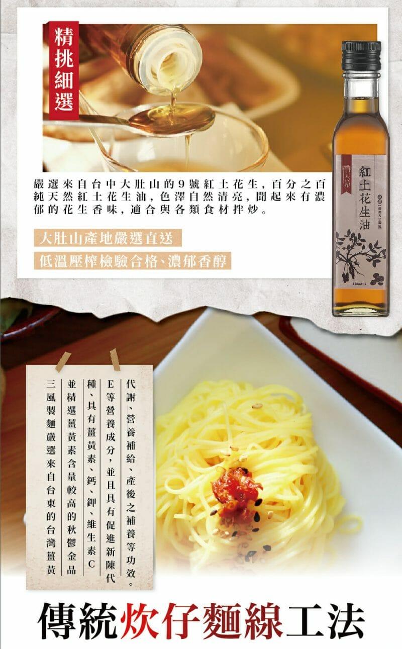 薑黃麵線紅土花生油禮盒 - 11