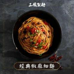 三風辣麵-經典椒麻細麵