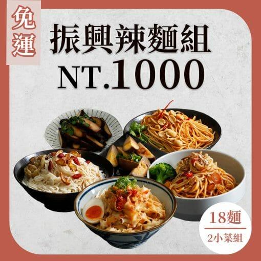 振興辣麵1000元免運組 - 7