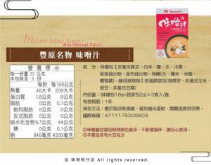 振興辣麵1500元免運組 - 22