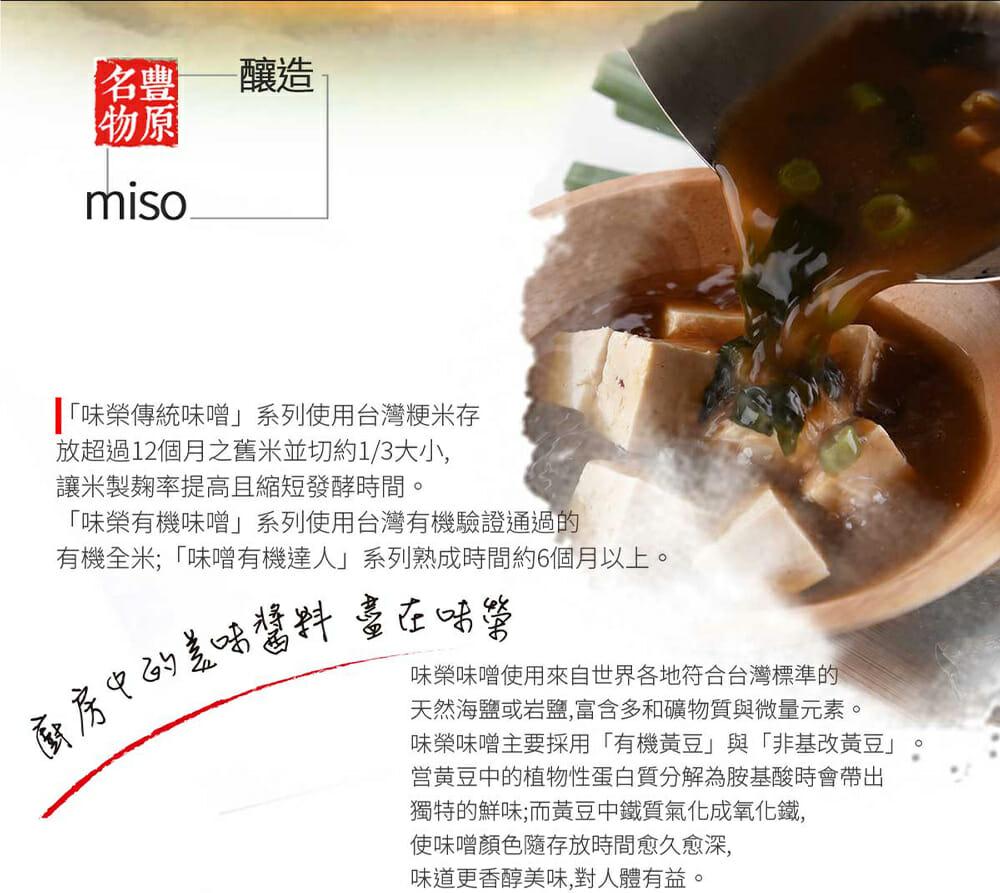 豐原名物-味噌汁(葷)3食入 - 11