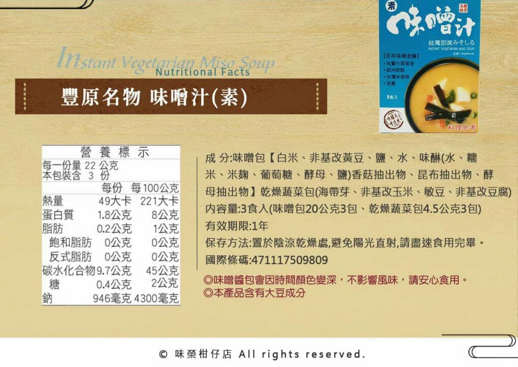 豐原名物-味噌汁(素)3食入 - 17