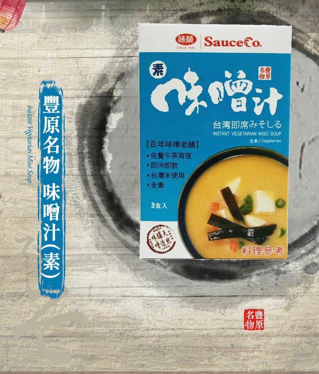 豐原名物-味噌汁(素)3食入 - 8