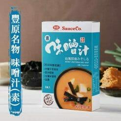 味榮-味增汁(素)