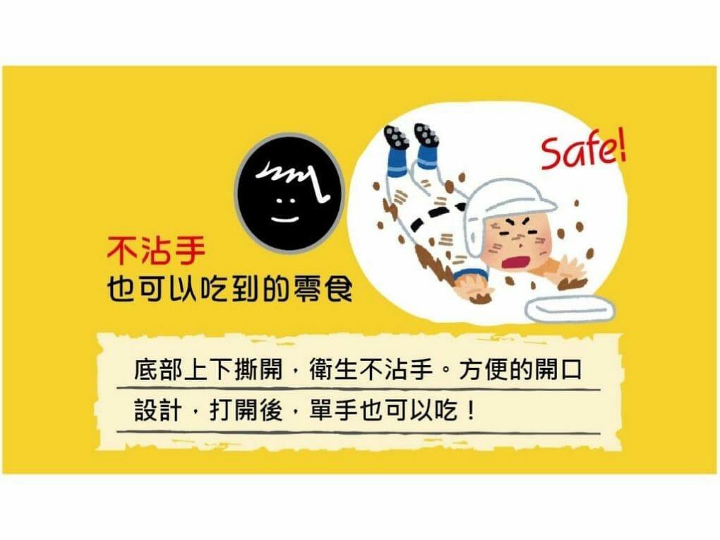 【加購】鐵蛋棒球隊(鵪鶉蛋6粒/包) 第二件9折 福記 - 11