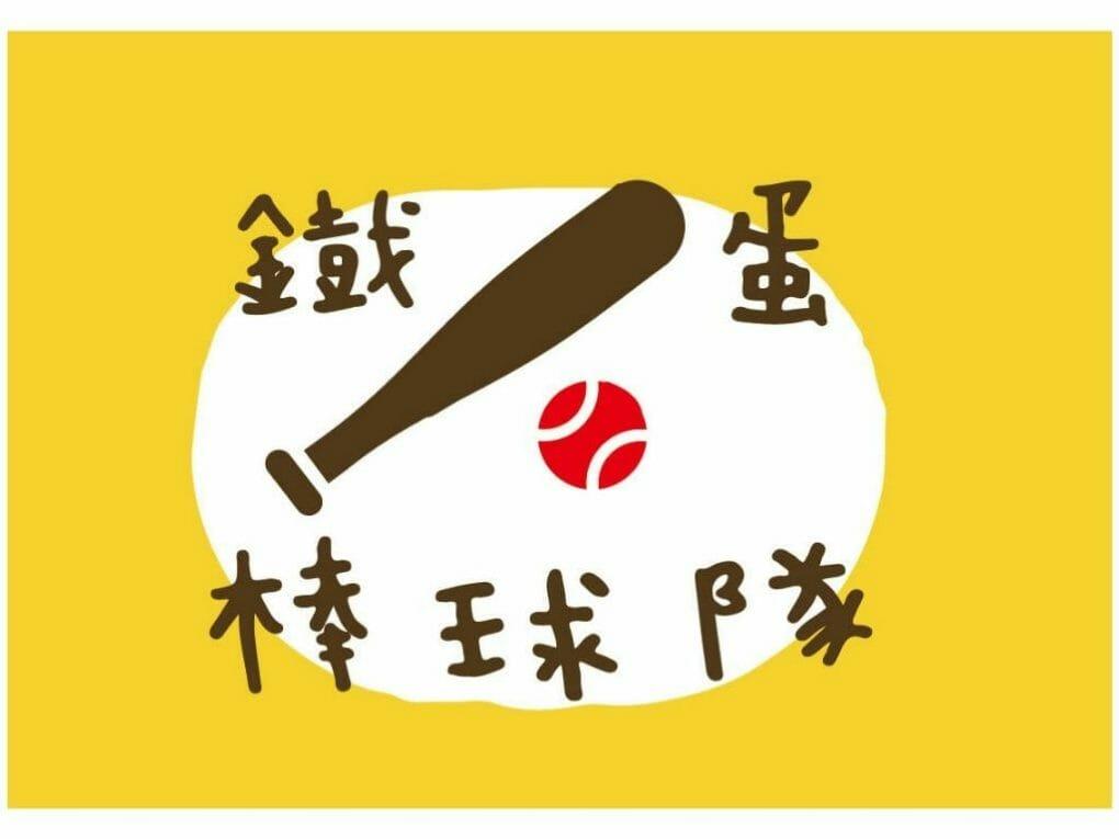 【加購】鐵蛋棒球隊(鵪鶉蛋6粒/包) 第二件9折 福記 - 8