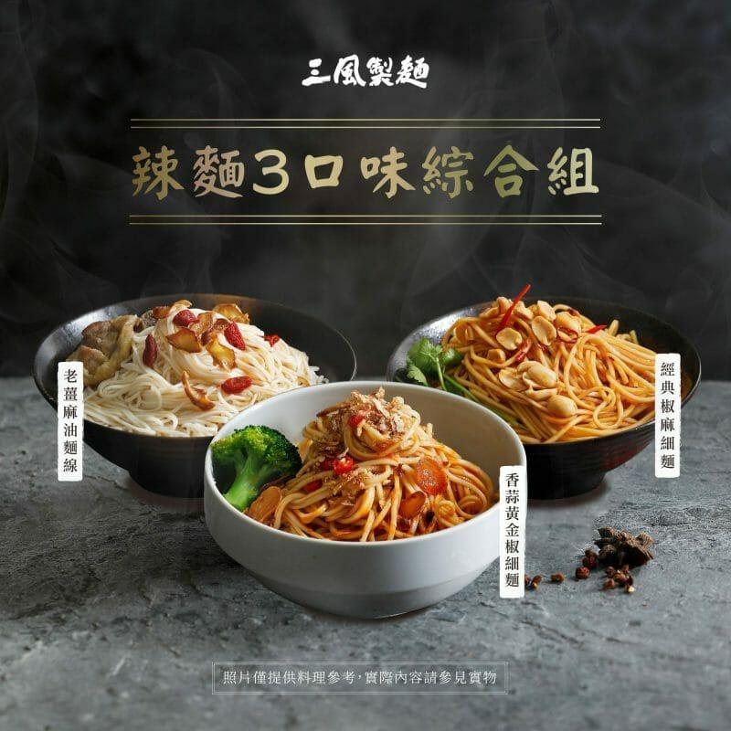 辣麵3口味乾拌麵免運組 - 8